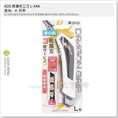 【工具屋】*含稅* KDS 防滑美工刀 L-34A 附銳黑刃3片 L型 事務 小刀 刀子 推式美工刀 切割 日本製