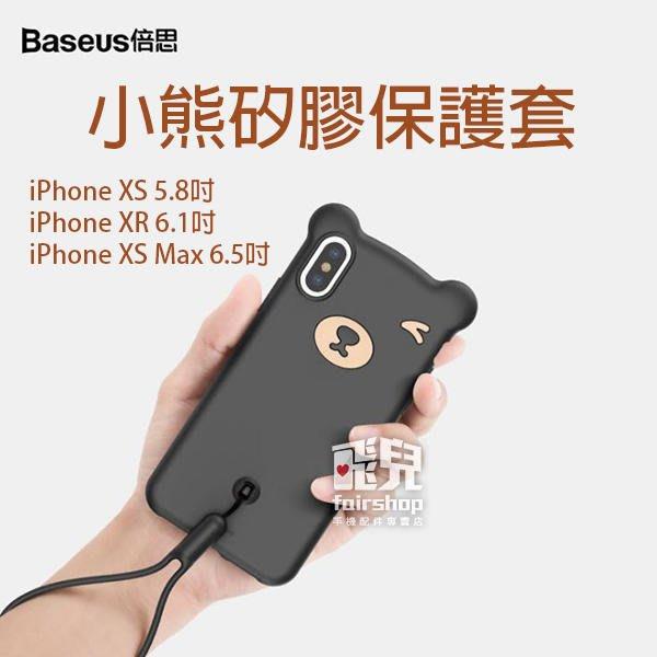 【飛兒】可愛小熊!倍思 小熊矽膠保護套 iPhone XS/XR/XS Max 手機殼 保護殼 防摔殼 TPU 198