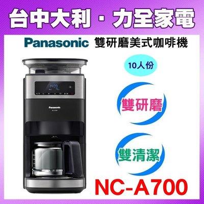 【台中大利】【Panasonic 國際】全自動雙研磨美式咖啡機  【NC-A700】