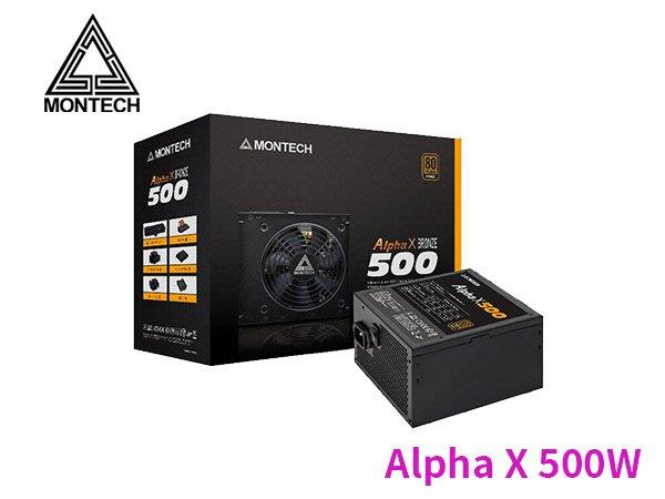 「ㄚ秒市集」免運 Montech 君主 Alpha X 500W 銅牌