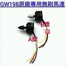 GW198 原廠 專用無刷馬達 超強動力 零件