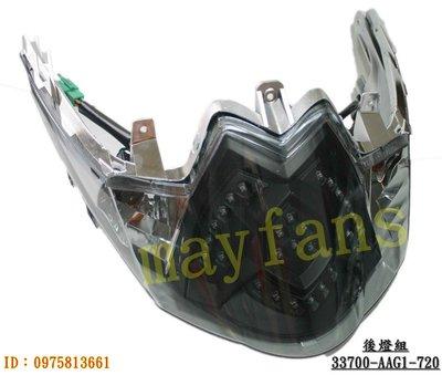 《光陽原廠》後燈組 尾燈組 33700-AAG1-720 G6