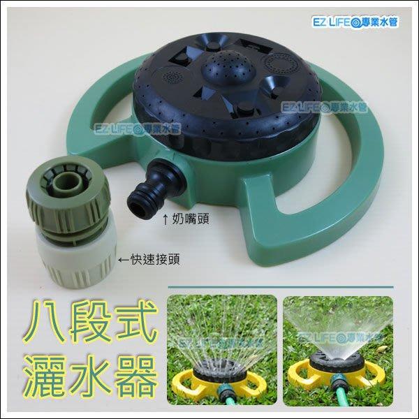 【EZ LIFE@專業水管】八段式灑水器! 放在地上即可使用喔!澆花灌溉噴水灑水
