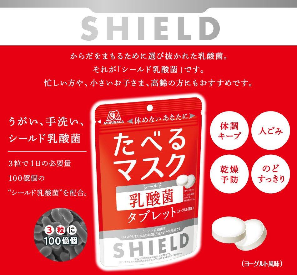 日本製 森永乳酸菌錠 33g  喵馨人日本代購