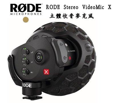 『e電匠倉』RODE Stereo VideoMic X 立體收音麥克風 立體聲 幻象電源 相機 3.5mm 單眼 錄影