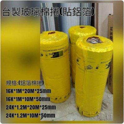 網建行® 玻璃棉捲 有貼鋁箔 24K*1.2M*20M*25mm 每支1650元  斷熱 隔音 吸音 防火建材 棉捲