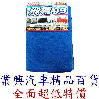飛鷹99新一代超強吸水巾 (不留水痕無毒害纖維) (40 X 90公分) (AGR-002)【業興汽車精品百貨】