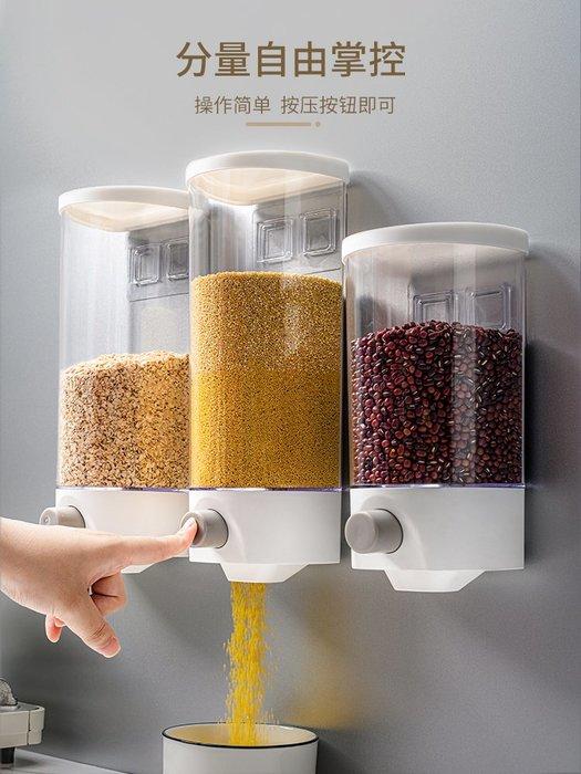 收納 居家好物五谷雜糧收納盒廚房壁掛式谷物儲物罐米豆密封罐麥片分配機堅果盒解憂大鋪子