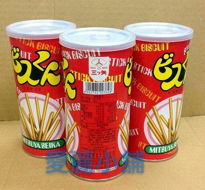 愛麗小舖※日本 罐裝三矢香酥棒餅 / 條條香酥~200g