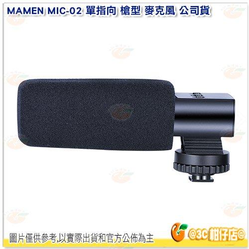 MAMEN MIC-02 單指向 槍型 麥克風 公司貨 指向性 MIC 降噪 收音 直播 錄音 採訪 MIC02