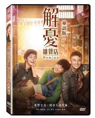 <<影音風暴>>(全新電影1809)解憂雜貨店 華語版   DVD  全111分鐘(下標即賣)48