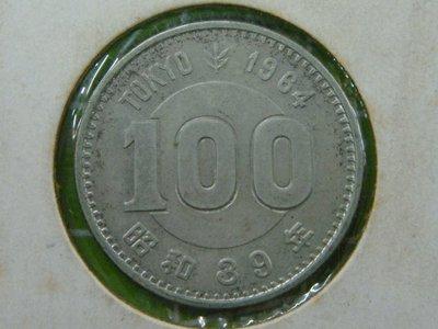 日本昭和39年~1964年~百元奧運紀念銀幣