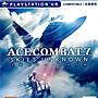 【全新未拆】PS4 空戰奇兵7 未知天際 ACE COMBAT 7 SKIES 中文版 AC7 【台中恐龍電玩】