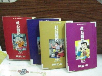 【博愛二手書】青年類漫畫  社長難纏1-4(完)  作者:新田      ,定價360元,售價72元