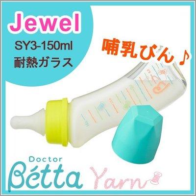 *kind親子雜貨*【預購】日本製 Doctor Betta 玻璃奶瓶 GY3-150ml  手作防脹氣奶瓶