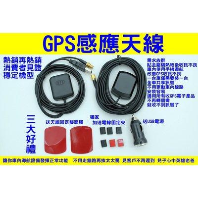 GPS轉發器GPS轉接器感應天線放大器強波器訊號加強外接天線改善衛星導航收訊不良增加收訊隔熱紙車內室內家裡gps抓寶可夢