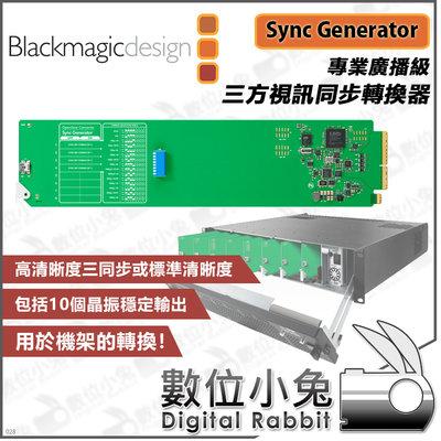 數位小兔【Blackmagic OpenGear Sync Generator 專業廣播級三方視訊同步轉換器】公司貨