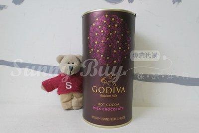 【Sunny Buy】◎現貨◎ GODIVA 牛奶巧克力 熱可可粉 團購 美國直送