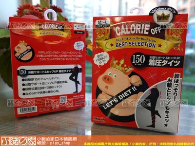 【小豬的家】Calorie Off~日本卡路里小豬襪系列-縮腹提臀褲襪(150DEN)