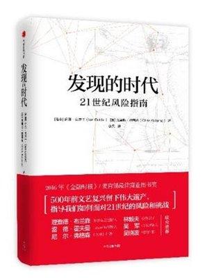 【有余書店】正版 發現的時代 21世紀風險指南 伊恩戈爾丁著 財經作家吳曉波 《絲綢之路》作者聯合推薦