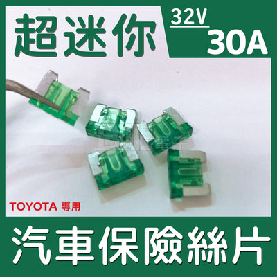 [百威電子] 零售 32V 30A Toyota用 超迷你 汽車保險絲 汽車 保險絲 保險絲片 6845