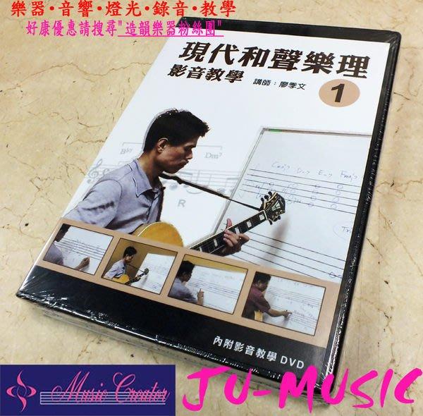 造韻樂器音響- JU-MUSIC - 現代和聲樂理 影音教學(一)(附一片DVD)樂理 練習