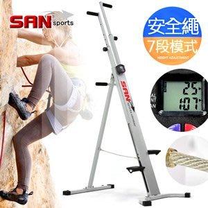 攀爬登山機(7高度)攀爬機攀岩機登高運動機爬山機扶手踏步機美腿機核心訓練運動健身器材專賣店C082-860A【推薦+】