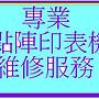 ☆【專業點陣式 印表機維修209RB】保固六個月 EPSON LQ-310 原廠印字頭整新 ,無斷針,未稅