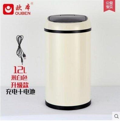 【優上】歐本充電智能感應垃圾桶歐式有蓋廚房客廳衛生間免腳踏筒「米白12L充電兩用」