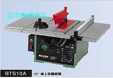 ㊣宇慶S舖㊣(缺)REXON 力山 BTS10A 10 桌上型圓 鋸機 電鋸/木工切溝機/可搭各式工作台使用
