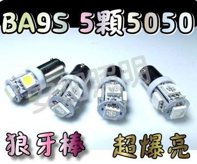 光展 BA9S 5顆 5050-LED 5晶 15晶 成品 白紅黃藍 狼牙棒 牌照燈 煞車燈 倒車燈