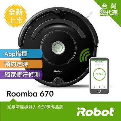 【Q寶媽】美國 iRobot Roomba 670 wifi掃地機器人 出廠年份2019 APP操控 智能定時