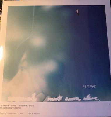 (全新未拆封)陳綺貞 - 時間的歌 專輯 黑膠LP(添翼公司貨)