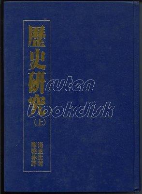 DSL歷史研究上下冊:湯恩比(遠流) 陳曉林譯1995.07精裝一版 書況普通 有文字註記