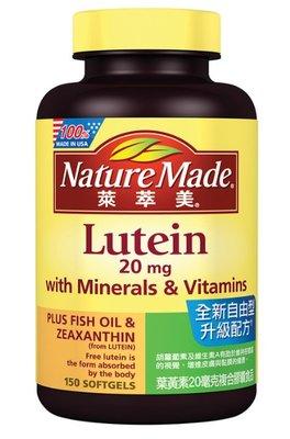 好市多代購-Nature Made 萊萃美 葉黃素 20 毫克複合軟膠囊150粒