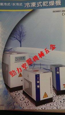 【勁力空壓機械五金】※ 石大 LODE STAR 5HP 高溫型冷凍式乾燥機 空壓機 精密過濾器 (免運費)