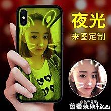 手機殼 蘋果x手機殼訂製iphone6夜光玻璃殼7plus/8p照片來圖定做6splus男6p女款--誘貨