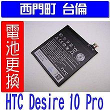 【西門町台倫】全新商品 HTC Desire 10 Pro 原廠電池*鋰聚合物電池*B2PS5100
