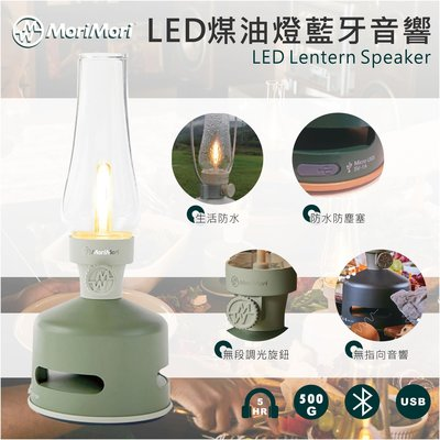 年度熱銷【MoriMori】LED煤油燈藍牙音響(淺綠色) 照明+音樂 LED燈 小夜燈 露營燈 喇叭 露營 客廳 餐廳