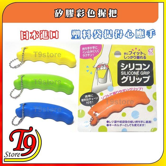 【T9store】日本進口 矽膠彩色握把【塑料袋提得心應手】