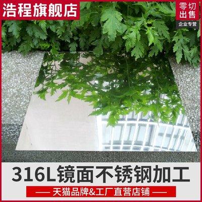 316L鏡面不銹鋼板 8K 不銹鋼板材 光面鋼板厚0.5-3mm 激光加工(定制價錢 不一樣 請咨詢客服)