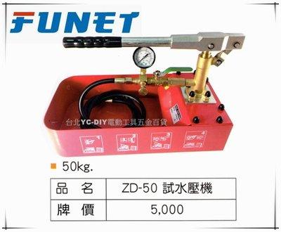 【台北益昌】FUNET 試水壓機 ZD-50