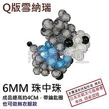 【飛揚特工】串珠 客製化 Q版雪納瑞 珠中珠 6mm 手機吊飾 鑰匙圈 材料包 手工訂製品 成品 擺飾