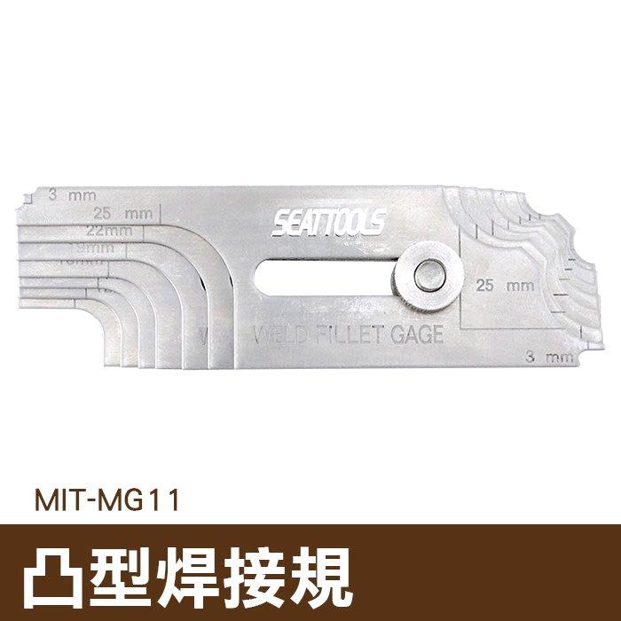 MIT-MG11  焊接凹凸 凸型焊縫尺 凸型焊接 焊接檢驗器 焊角規 焊縫量規
