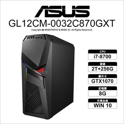 【薪創光華】含稅 ASUS 華碩 GL12CM-0032C870GXT i7/8G/2T+256G/GTX1070