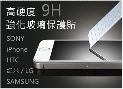 9H 鋼化玻璃保貼膜 超薄 0.3mm 手機膜 高清貼膜  好貼 防刮痕 HTC Desire 820 新北市
