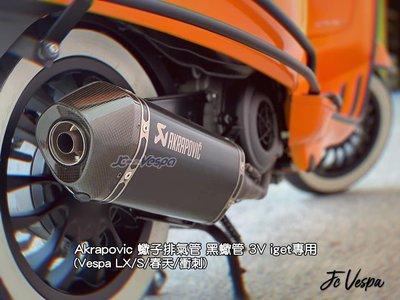 【嘉晟偉士】Akrapovic 蠍子排氣管 黑蠍管 3V iget專用 (Vespa LX/S/春天/衝刺 通用款)