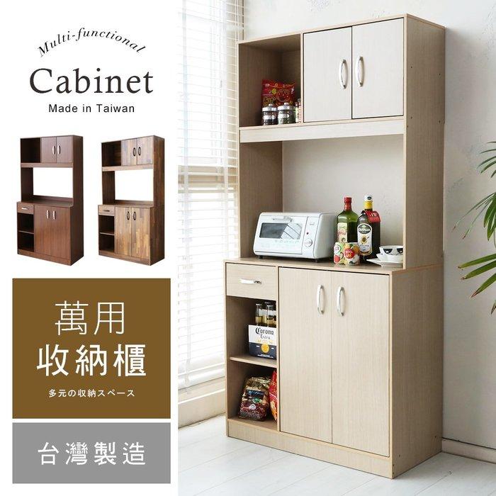 【居家大師】180cm多功能廚房美背置物櫃 台灣製 廚房櫃 隔間櫃 碗盤櫃 收納櫃 櫥櫃 電器櫃 BO037