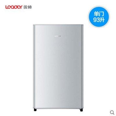 {優上百貨}海爾Leader/統帥 BC-93LTMPA 單門 小冰箱 家用 電冰箱 haier-21685