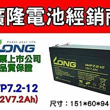(羽任)廣隆電池經銷商,LONG WP7.2-12 12V7.2AH)UPS電池,電動車電池(WP7-12,NP7-12